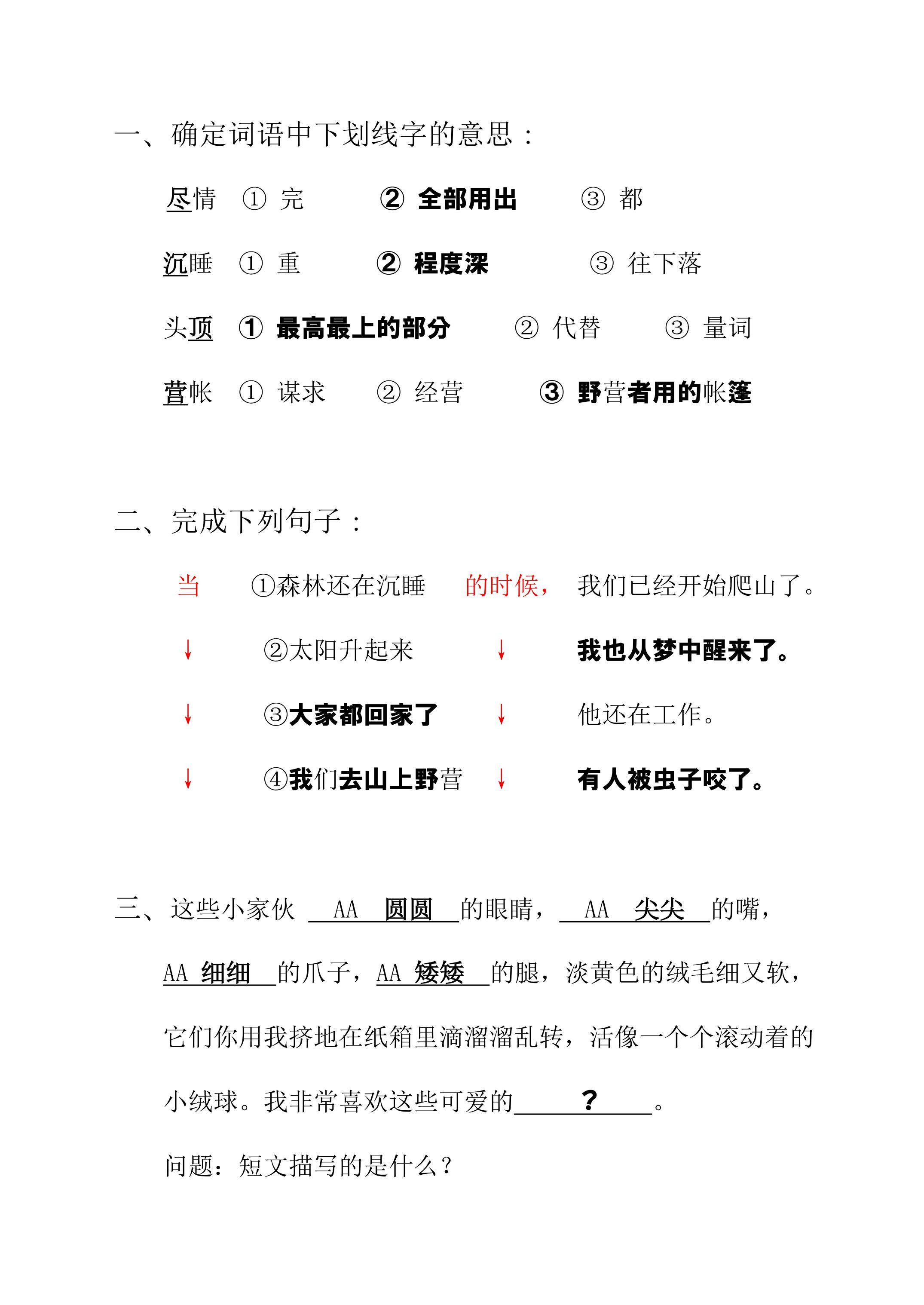 答案 : 中国語の部屋