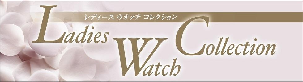 Ladies Watch Collection(レディースウォッチコレクション)開催!_b0327972_12250256.jpg