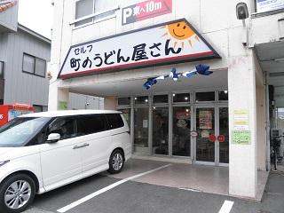 新店:「町のうどん屋さん」他_f0173884_0484863.jpg