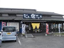 新店:「町のうどん屋さん」他_f0173884_1121030.jpg