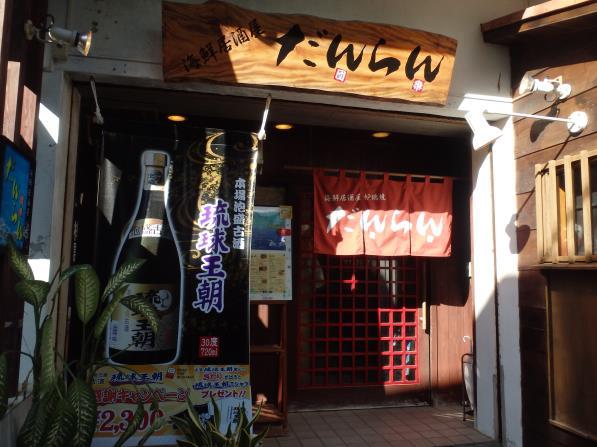 H27年6月の宮古島ダイビング3日目夜 海鮮居酒屋「だんらん」_c0118393_1813072.jpg