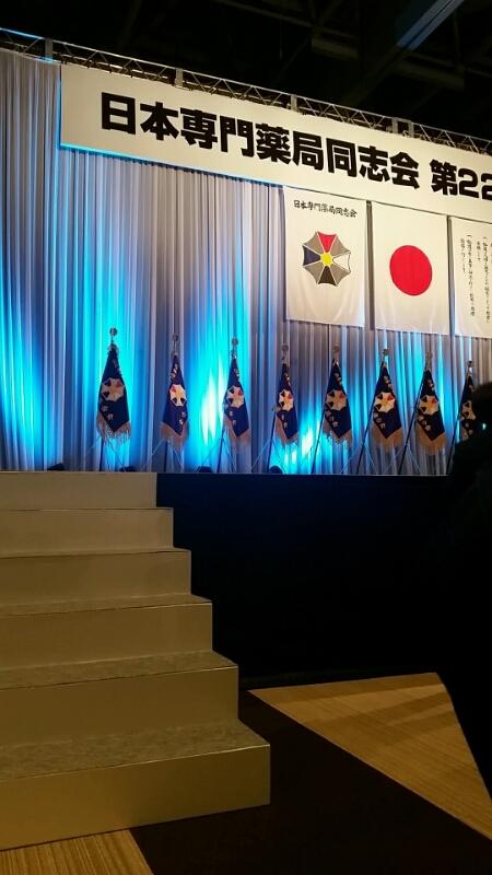 日本専門薬局同志会 第22回全国大会 仙台_d0092901_16351311.jpg
