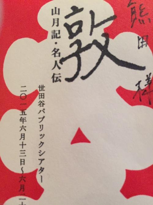 「敦」東京公演ぶじ終了しました。ご来場いただいた皆さまありがとうございました。関係者の皆さまおつかれさまでした。_e0094804_2364810.jpg