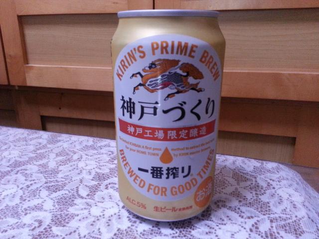 6/20夜勤明けのビールVol.215 キリン一番搾り神戸づくり&横浜づくり_b0042308_15154124.jpg