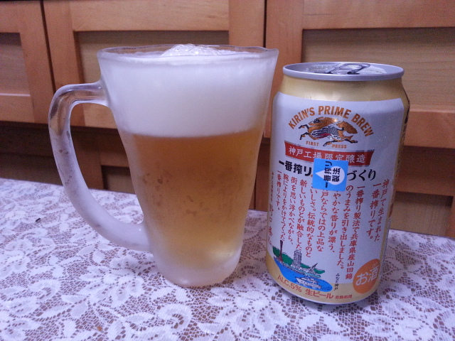 6/20夜勤明けのビールVol.215 キリン一番搾り神戸づくり&横浜づくり_b0042308_1515426.jpg