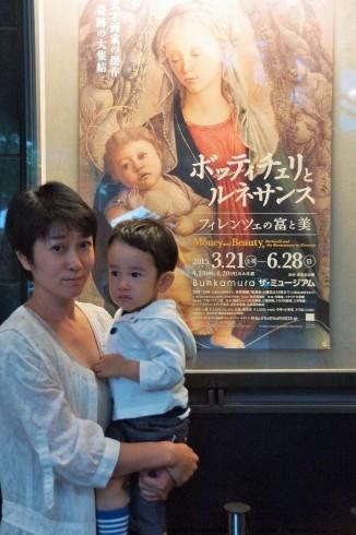 「ボッティチェリとルネサンス フィレンツェの富と美」展@Bunkamuraザ・ミュージアム_f0006713_14574547.jpg