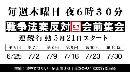 日本列島 連日騒然 安倍政権は戦争法案可決を急ぐ準備に突入_f0212121_1833468.jpg