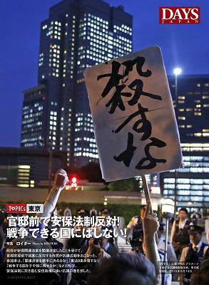 日本列島 連日騒然 安倍政権は戦争法案可決を急ぐ準備に突入_f0212121_18353971.jpg