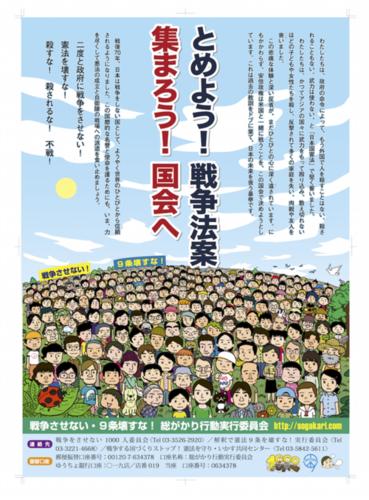 日本列島 連日騒然 安倍政権は戦争法案可決を急ぐ準備に突入_f0212121_18363475.png