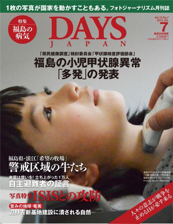 日本列島 連日騒然 安倍政権は戦争法案可決を急ぐ準備に突入_f0212121_18382070.jpg