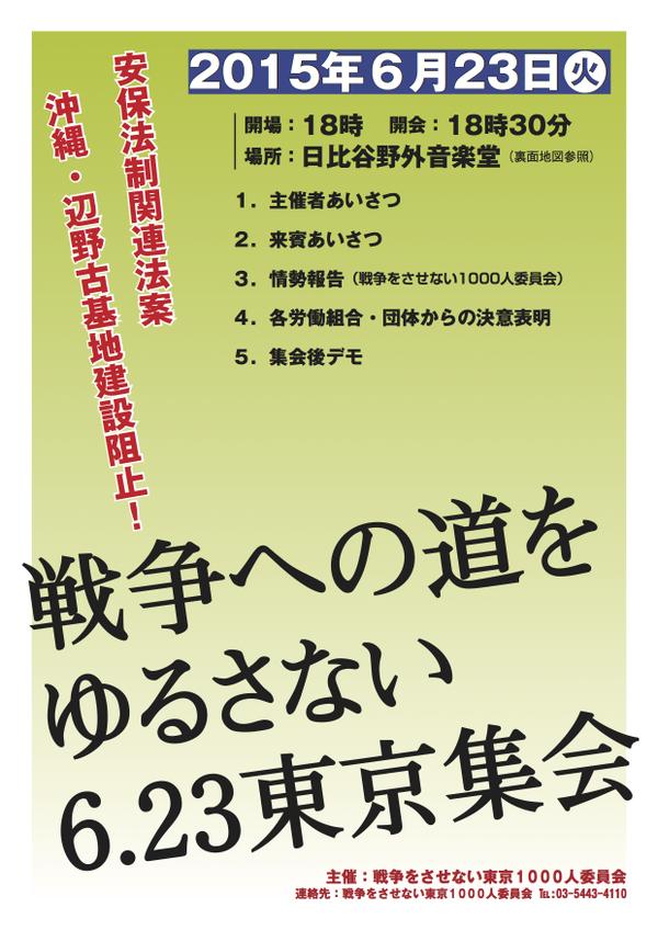 日本列島 連日騒然 安倍政権は戦争法案可決を急ぐ準備に突入_f0212121_1983620.png