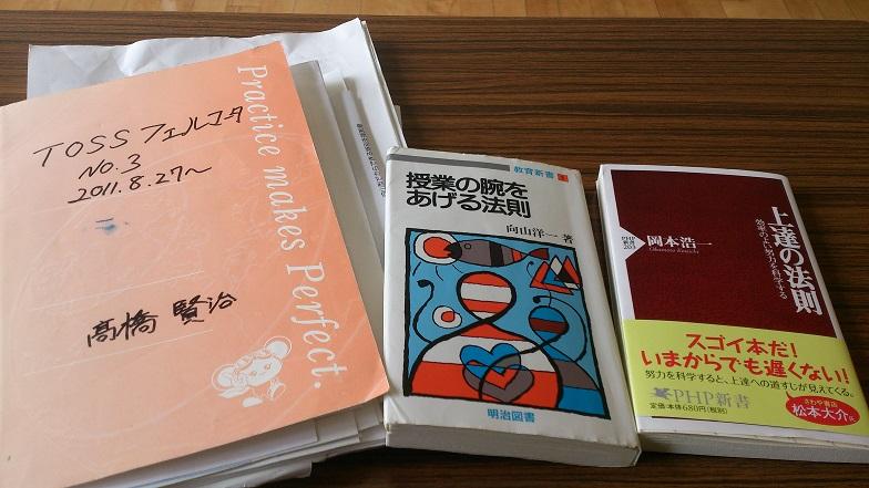 TOSSフェルマータ第105回例会_e0252129_15451140.jpg