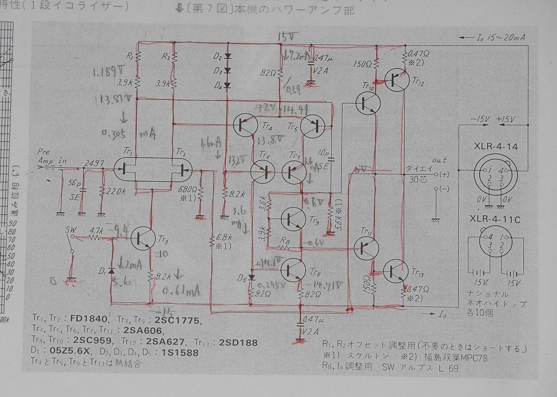 8mm 2sc2539 Amplifier Circuit Schematic F0205744 15492680