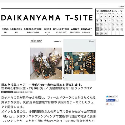 代官山蔦屋書店 イベント_f0247848_17535220.jpg