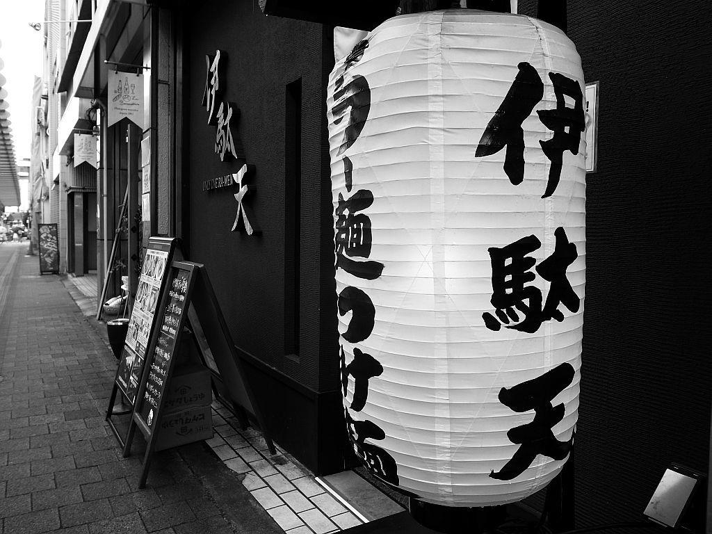 静岡市「麺行使 伊駄天」で極み塩ラーメン_e0220163_17324394.jpg