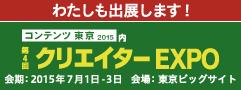 第4回クリエイターEXPO東京に出展いたします_e0070168_21454456.jpg