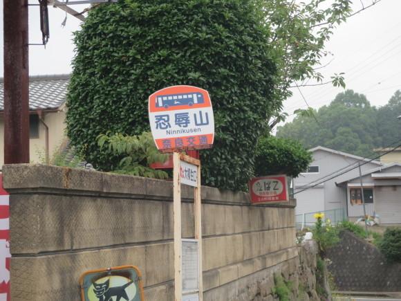 読めないバス停とたばことクロネコと_c0001670_10150660.jpg