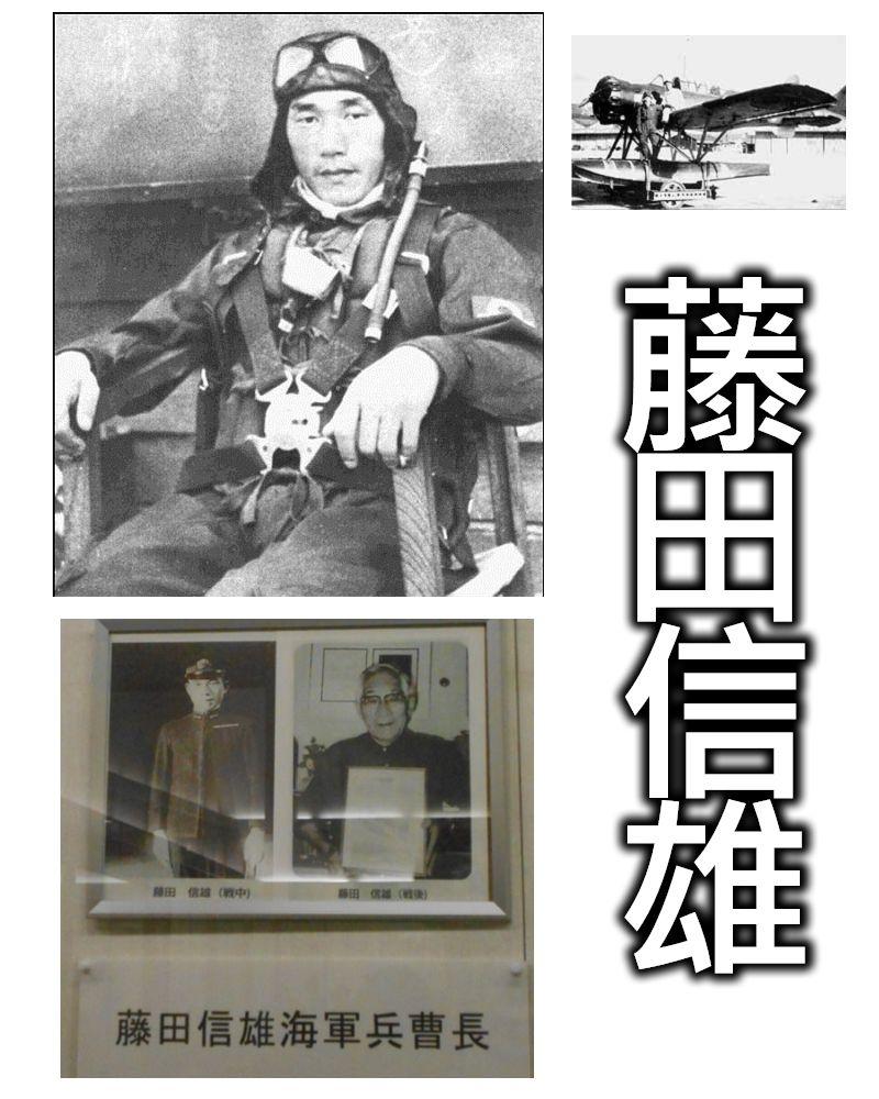 二戰日本空襲美國本土的人-藤田信雄_e0040579_6592929.jpg