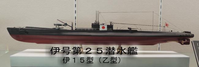 二戰日本空襲美國本土的人-藤田信雄_e0040579_701332.jpg