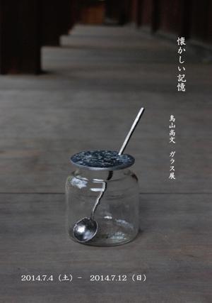 鳥山高史さんの個展のお知らせ_c0155980_14141106.jpg
