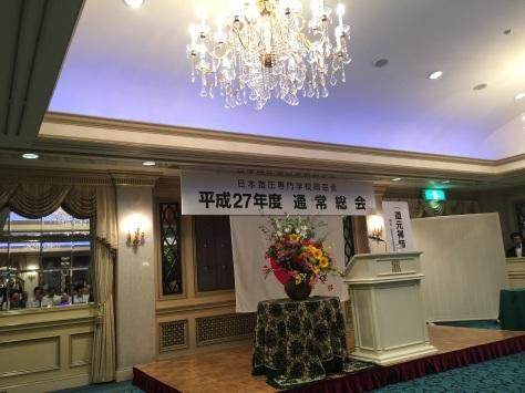 浪越学園 日本指圧専門学校 同窓会総会_a0112393_10065724.jpg