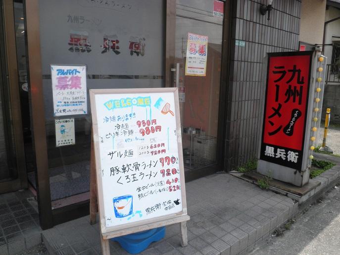 九州ラーメン黒兵衛    宝塚中筋店_c0118393_17101715.jpg