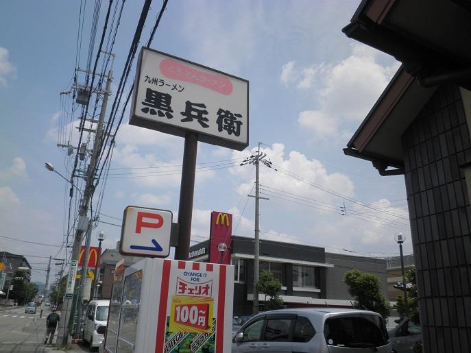 九州ラーメン黒兵衛    宝塚中筋店_c0118393_1710745.jpg