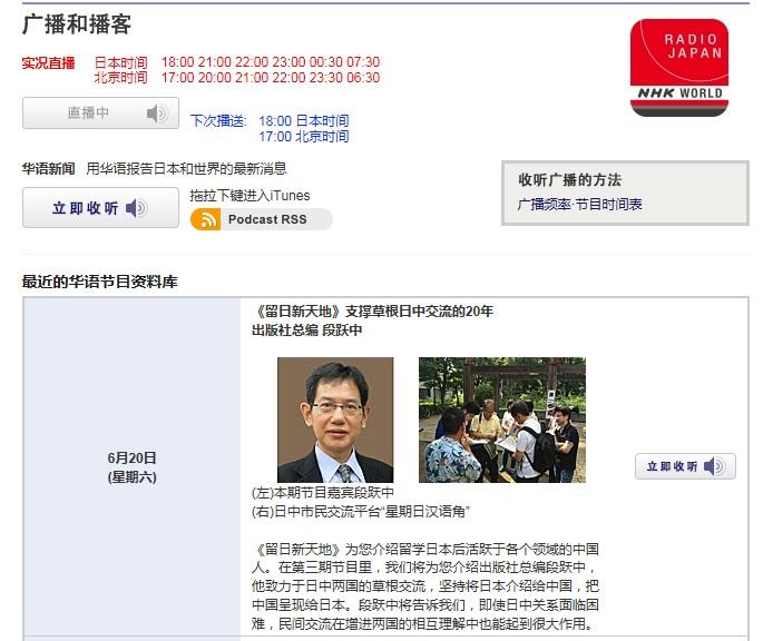出版、コンクール、漢語角など活動をNHKの中国語番組から紹介させて戴きました_d0027795_8512016.jpg