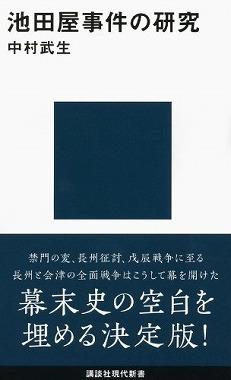 「花燃ゆ」第25回「風になる友」(大河ドラマ)_c0187004_09575778.jpg