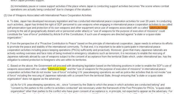 自民党、戦争法案可決のため国会延長を発表 NHK、特別委を中継せず_f0212121_16314283.jpg