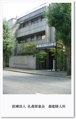 2015SUNSUNフェス 協賛 森産婦人科医院様 ご紹介_f0298223_2382033.jpg