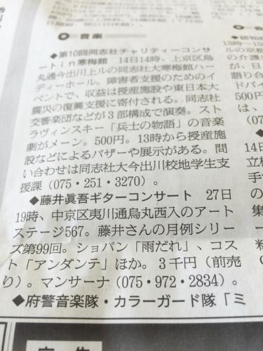 新聞でご紹介いただいています_e0103327_16573131.jpg