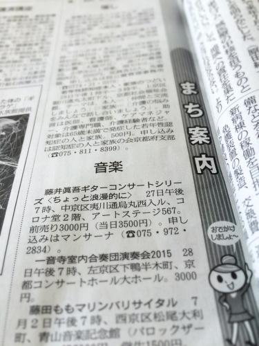 新聞でご紹介いただいています_e0103327_16573167.jpg