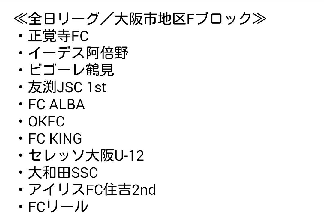 6月21日(日)   U12 全日リーグ(大阪市予選)_f0138335_18532705.jpg