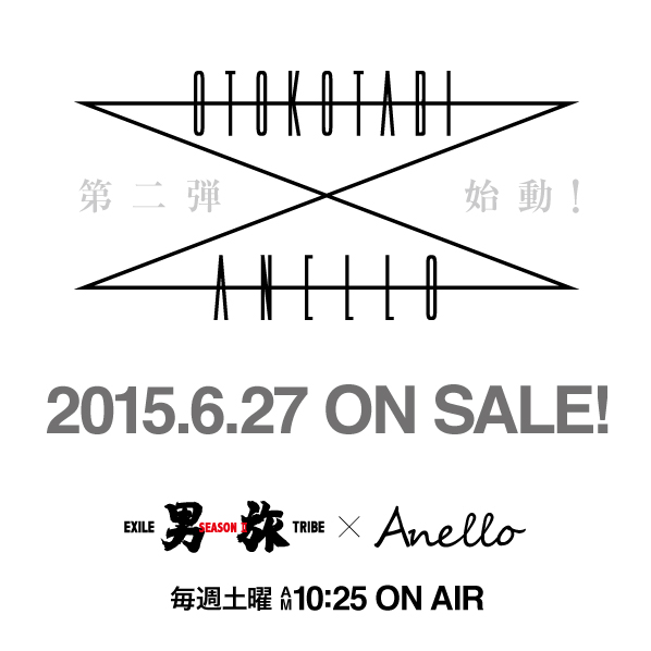 EXILE TRIBE 男旅×Anello 第2弾 情報解禁!_d0165136_14532522.jpg