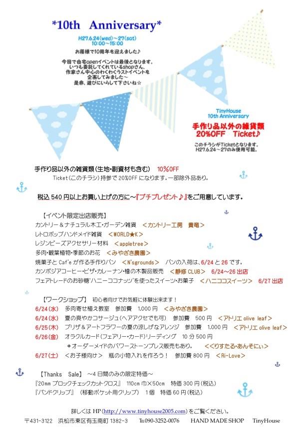 イベントのお知らせ〜リボンチュニック・リボンスリーブワンピース・リボンパフT〜_b0158137_8175063.jpg