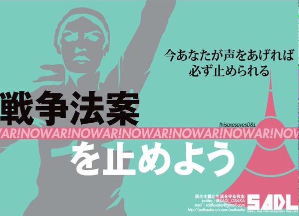 自民党、戦争法案可決のため国会延長を発表 NHK、特別委を中継せず_c0024539_12575854.jpg