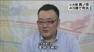 6/20 元大関貴ノ浪さんわずか43歳で星になる : さくらんぼ通信