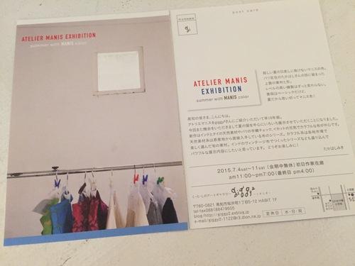 「ATELIER MANIS」  exhibition_e0288544_124609.jpg