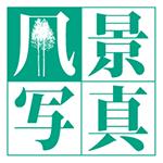 日本風景写真家協会写真展「日本の里」_c0142549_12024303.png
