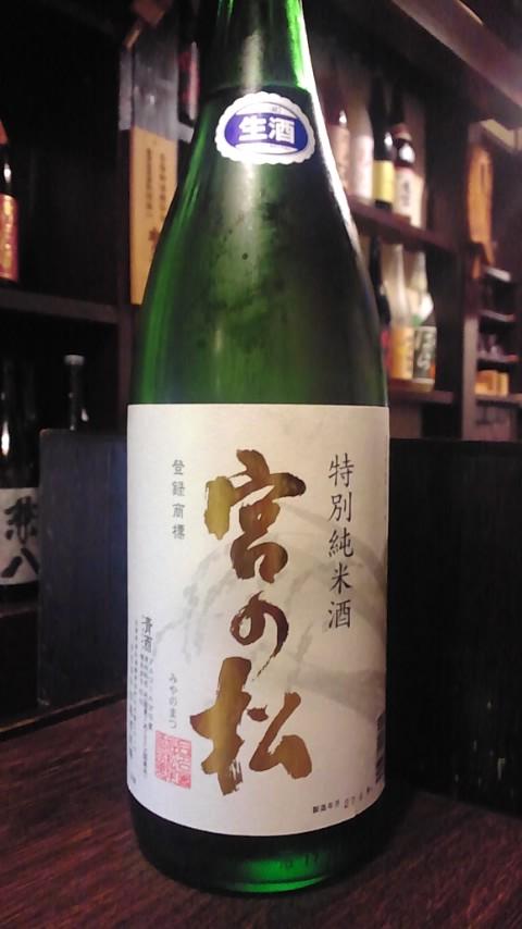 宮の松 特別純米酒 生酒_d0205957_20323885.jpg