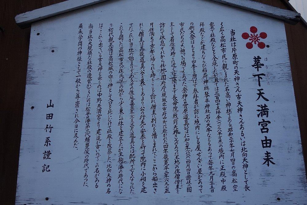 高松市の華下天満宮_c0112559_8481460.jpg