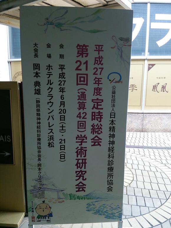 日本精神神経科診療所協会学術研究会へ参加してきました。_c0105280_0585752.jpg