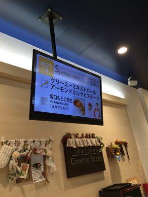 富澤商店さんでアーモンドミルク。_f0174982_10424745.jpg