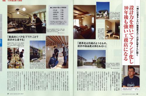工務店が選んだ建築家_e0054299_09213060.jpg