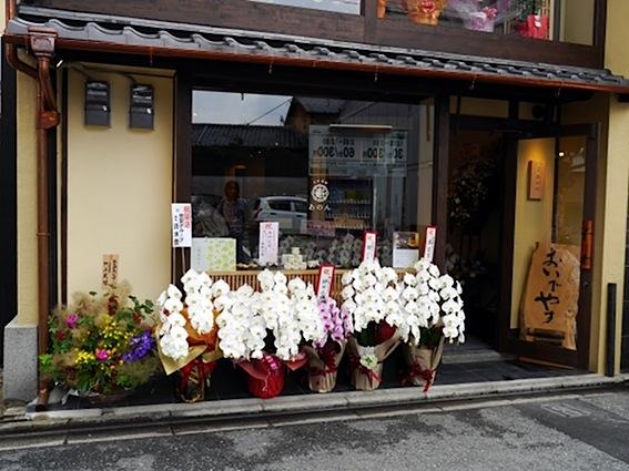 京都祇園 あのん @あんこ専門店&カフェ_b0118001_1474235.jpg