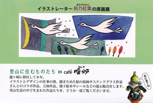 秋乃紅葉さんの原画展のお知らせ_c0200314_1249839.jpg