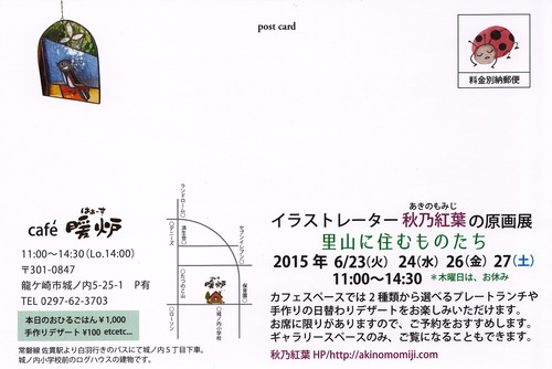秋乃紅葉さんの原画展のお知らせ_c0200314_1253023.jpg