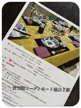 食空間コーディネート協会テーブル展2015_d0049817_16193406.jpg