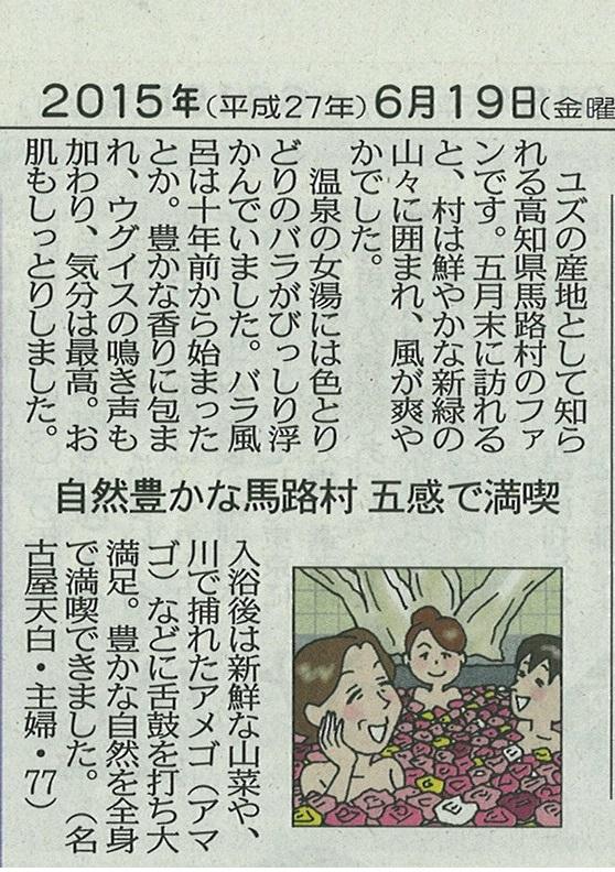 中日新聞夕刊_e0101917_18344791.jpg